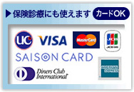 保険診療にも使えます<カードOK> UC・VISA・Master Card・JCB・SAISON CARD・Diners Club International・American Express